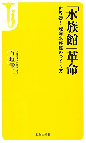 「水族館」革命 (宝島社新書)の詳細を見る
