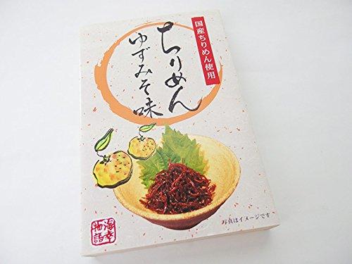 ちりめん ゆずみそ味 90g (国産チリメンジジャコを使用したユズ味噌のつくだ煮) 味噌味のちりめんじゃこの佃煮 じゃこはしらすとも呼ばれています。