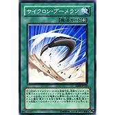 【遊戯王カード】 サイクロン・ブーメラン EE4-JP162-N