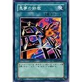 遊戯王カード 【 悪夢の鉄檻 】 SD12-JP017-N 《ストラクチャーデッキ-暗黒の呪縛》