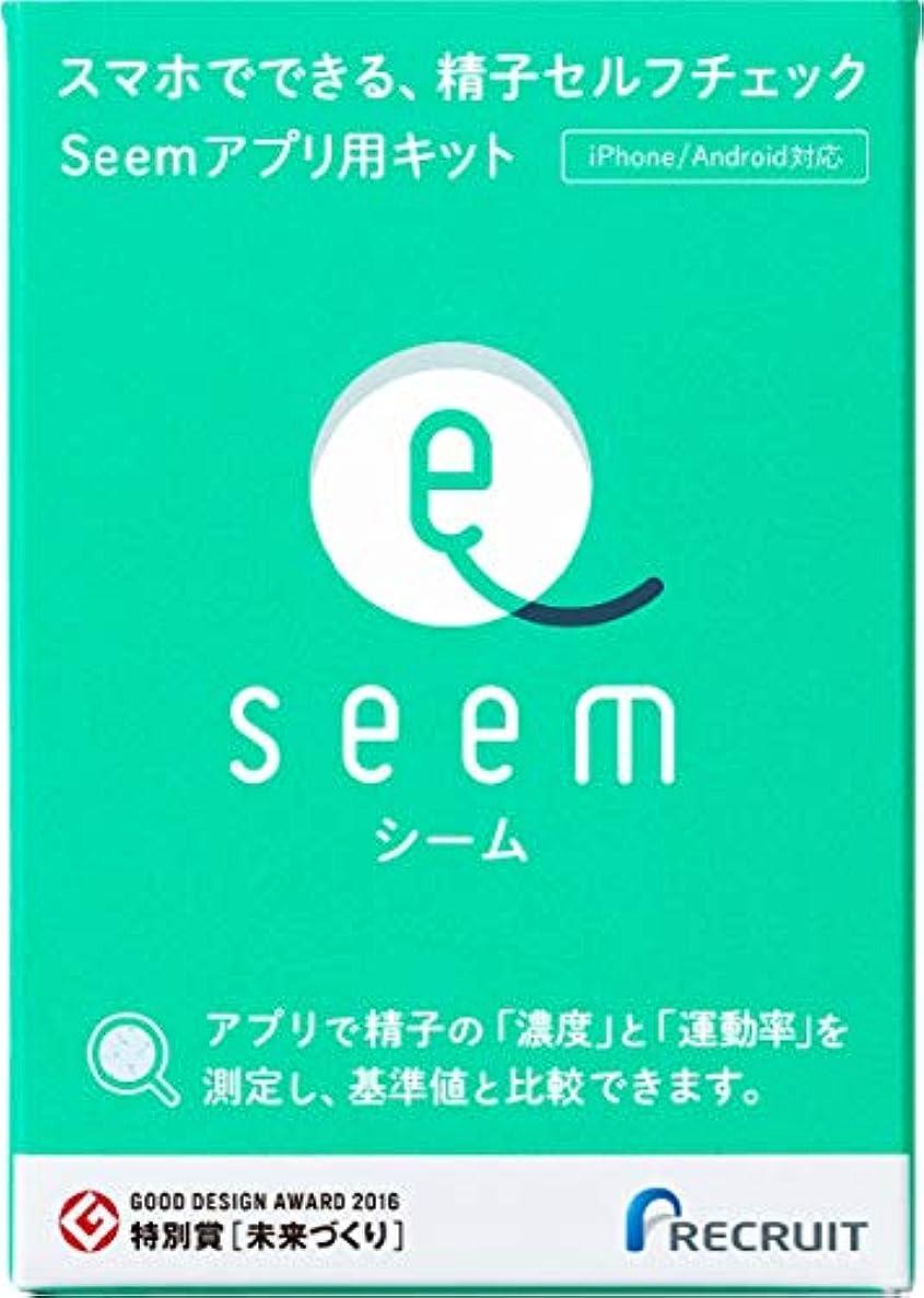 後者学生偶然スマホでできる、精子濃度?運動率測定キット『Seem』(iPhone/Android)|リクルート