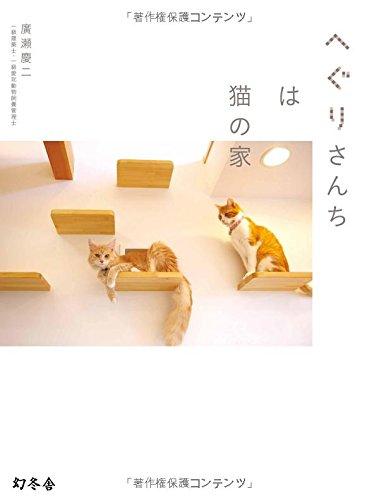 へぐりさんちは猫の家の詳細を見る