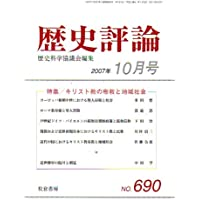 歴史評論 2007年 10月号 [雑誌]