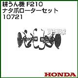 ホンダ(HONDA) 耕うん機 F210ナタ爪ローターセット 10721