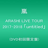 ARASHI LIVE TOUR 2017-2018 「untitled」(DVD初回限定盤)