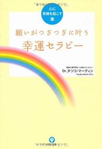 願いがつぎつぎに叶う幸運セラピー (心に奇跡を起こす本)の詳細を見る