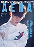 AERA 2019年4月22日号