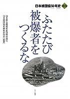 ふたたび被爆者をつくるな〈別巻〉―1956‐2006 日本被団協50年史