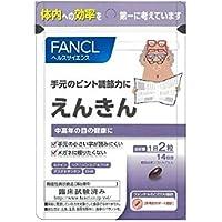 FANCL ファンケル えんきん 28日分56粒 14日分28粒(×2袋) [計4週間分]