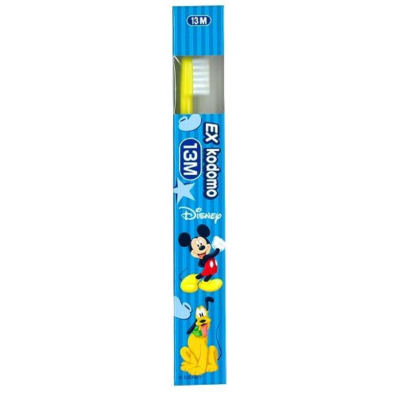 楽しいモールス信号バリケードライオン EX kodomo ディズニー 歯ブラシ 1本 13M イエロー