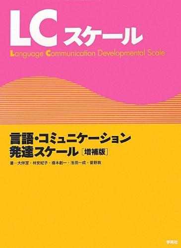 LCスケール増補版: 言語・コミュニケ—ション発達スケール