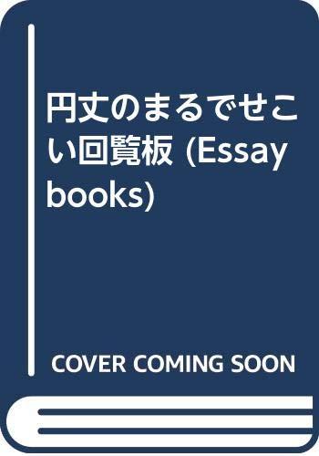 円丈のまるでせこい回覧板 (Essay books)の詳細を見る