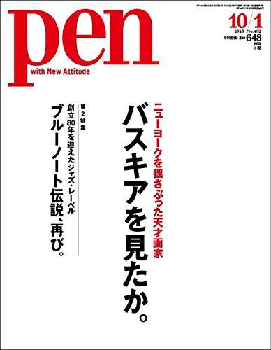 Pen(ペン) 2019年10/1号 [ニューヨークを揺さぶった天才画家 バスキアを見たか。]
