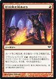マジック:ザ・ギャザリング【信仰無き物あさり/Faithless Looting】【コモン】DKA-087-C 《闇の隆盛》