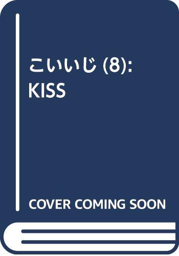 こいいじ(8): KISS