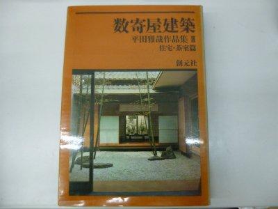 数寄屋建築〈2〉住宅・茶室篇―平田雅哉作品集 (1969年)