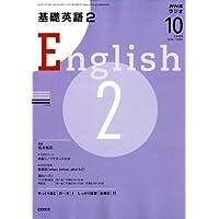 NHK ラジオ基礎英語 2 2008年 10月号 [雑誌]