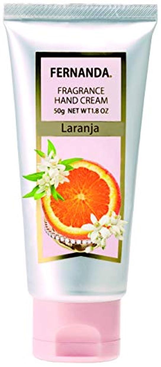 無許可実際のまっすぐFERNANDA(フェルナンダ) Hand Cream Laranja (ハンドクリーム ラランジア)