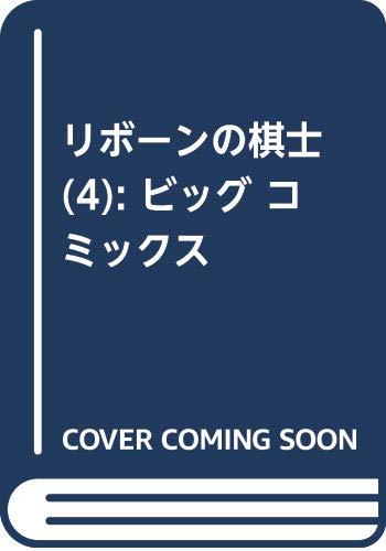 リボーンの棋士(4): ビッグ コミックス