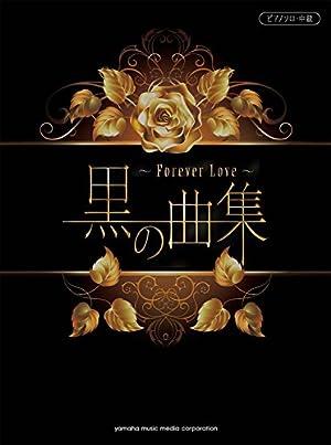 ピアノソロ 中級 黒の曲集 ~Forever Love~