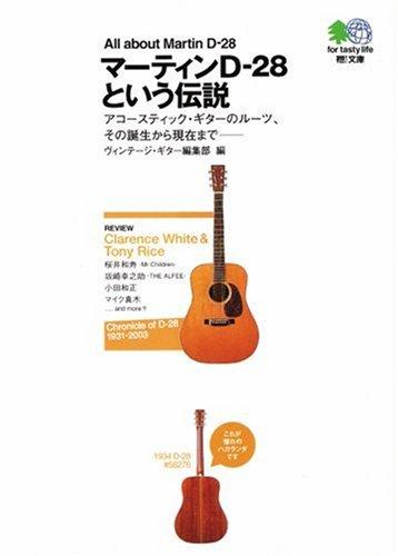 マーティンD-28という伝説 (エイ文庫 (025))