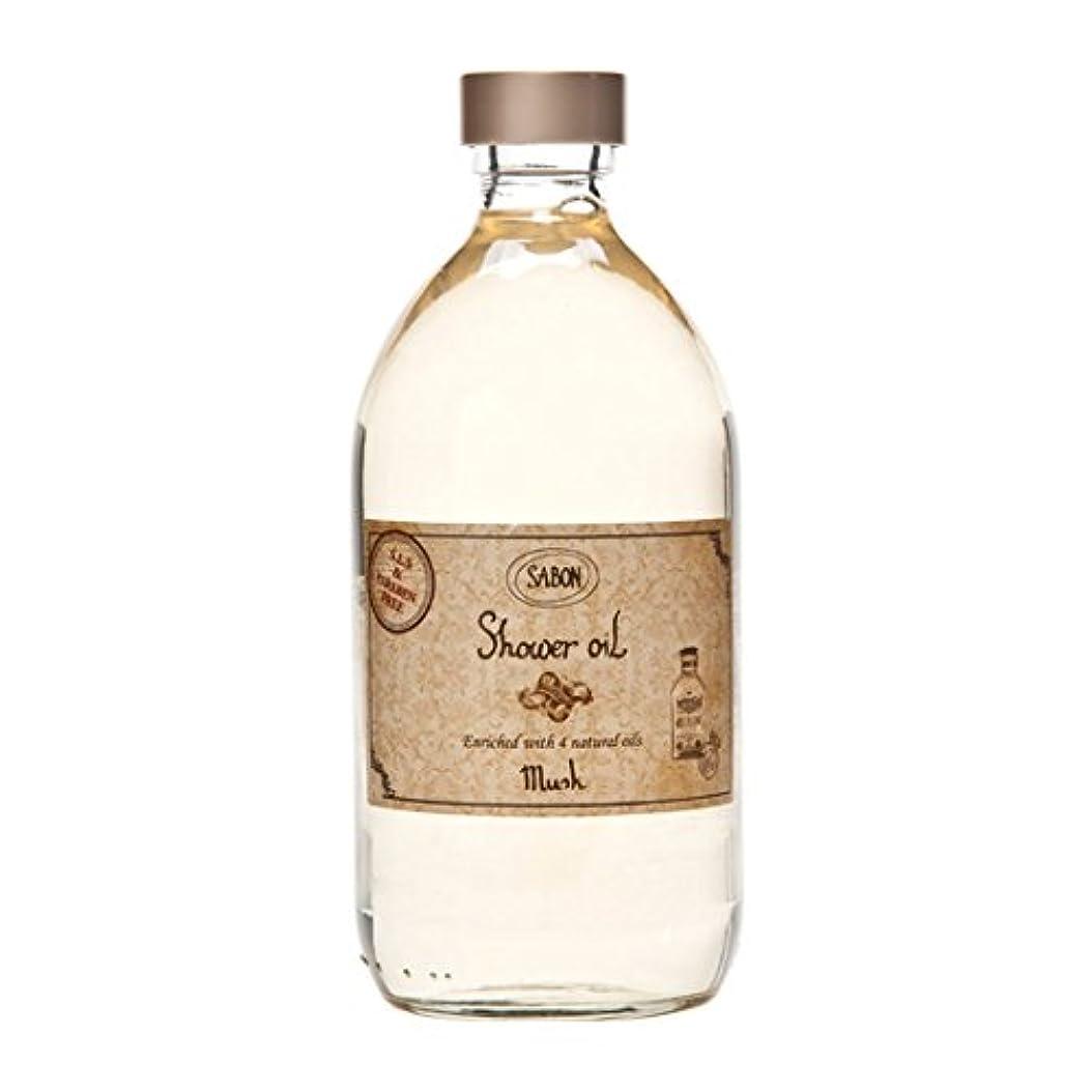 ポルトガル語定期的な化学サボン SABON シャワーオイル ムスク 500ml ポンプ付き