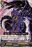 カードファイト!! ヴァンガード 【ダークメタル・ドラゴン】【SP】 BT04-S08-SP ≪虚影神蝕≫
