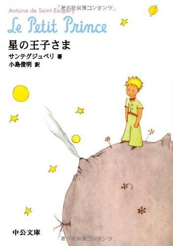 星の王子さま (中公文庫)の詳細を見る