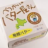 北海道べつかい乳業の発酵バター[100g×6個]【送料込】