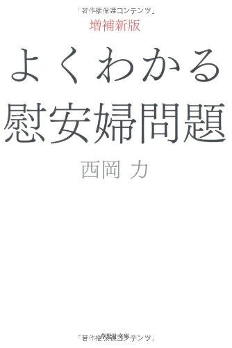 よくわかる慰安婦問題 (草思社文庫)