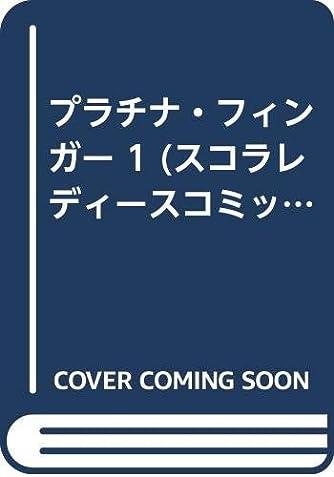 プラチナ・フィンガー 1 (スコラレディースコミックス)