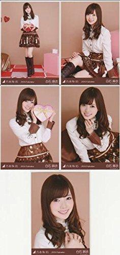 【白石麻衣】乃木坂46 公式生写真 WEB限定 [2月個別生写真5枚セット/バレンタイン] 5枚コンプ -