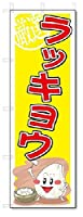 のぼり のぼり旗 ラッキョウ (W600×H1800)