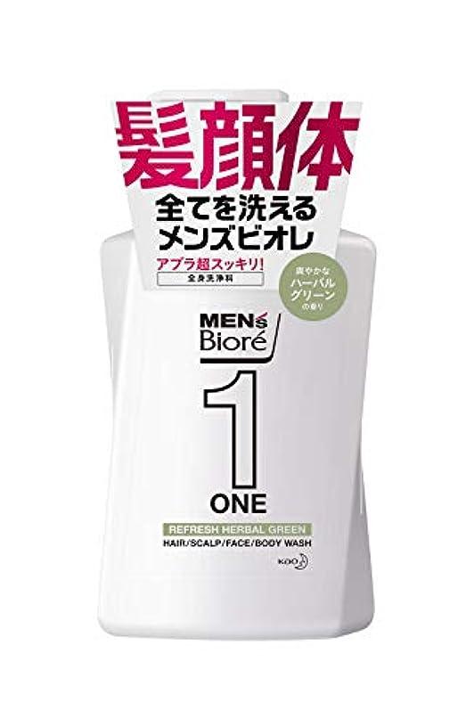 咳舗装する無力メンズビオレ ONE オールインワン全身洗浄料 ハーバルグリーンの香り ポンプ 480ml