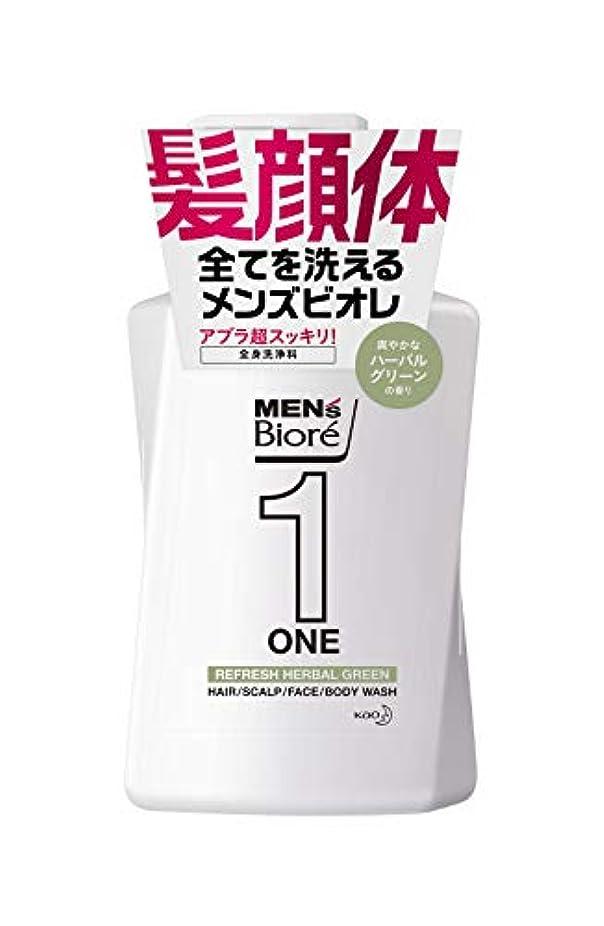 火山学豆お金ゴムメンズビオレ ONE オールインワン全身洗浄料 ハーバルグリーンの香り ポンプ 480ml