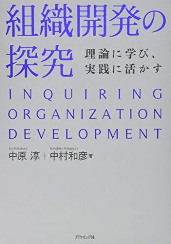『組織開発の探究 理論に学び、実践に活かす』のトップ画像
