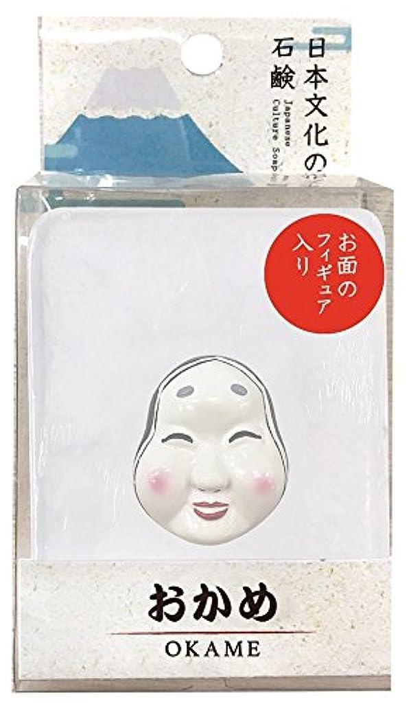 赤外線降臨バルセロナノルコーポレーション 石鹸 日本文化の石鹸 おかめ 140g フィギュア付き OB-JCP-1-4