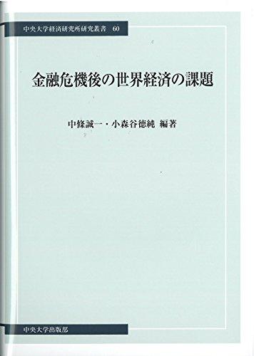 金融危機後の世界経済の課題 (中央大学経済研究所研究叢書60)