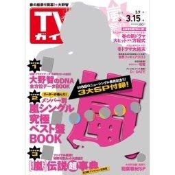 週刊TVガイド関西版(テレビガイド)2013年3月15日号表紙大野智
