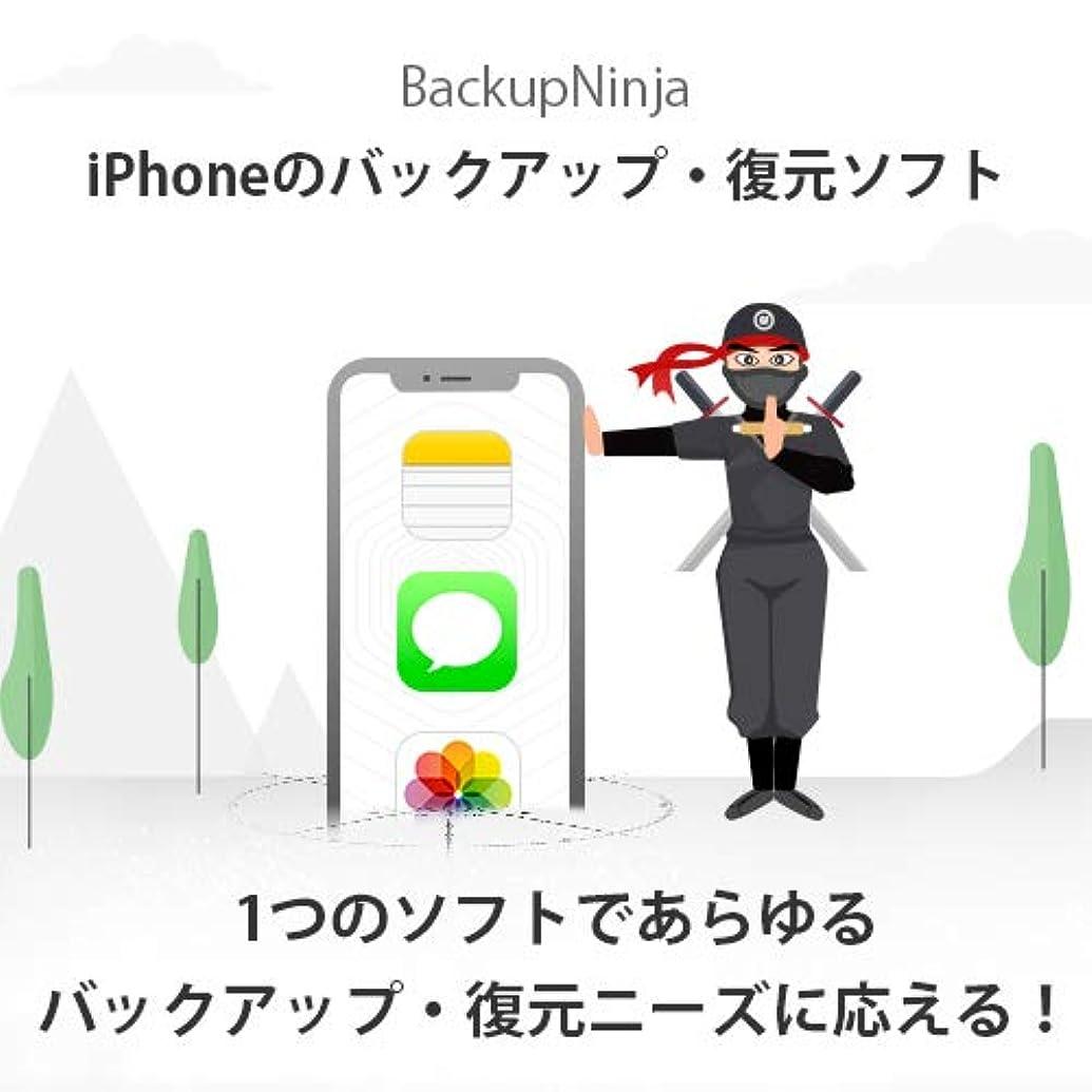 BackupNinja for Mac 永久バージョンアップ 1ライセンス 【iPhone のあらゆるデータをバックアップ、自由自在に復元】