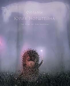 ユーリー・ノルシュテイン作品集 2K修復版 [Blu-ray]