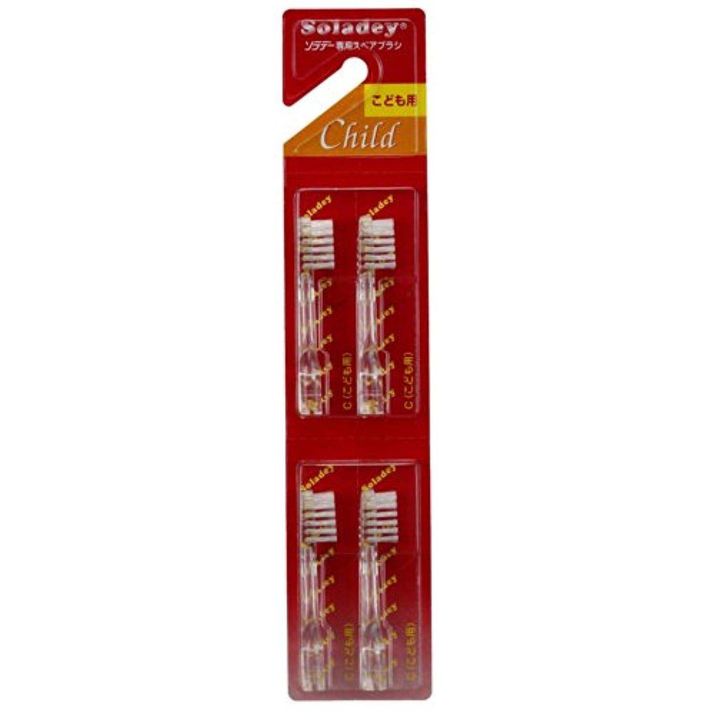ソラデー 専用スペアブラシ 4本入 C(子供用)  ×3個セット