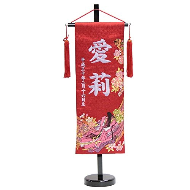 名前旗 西陣織源氏絵巻 赤 特中 高さ56cm 18name-yo-3 薄紫1805糸刺繍名入れ