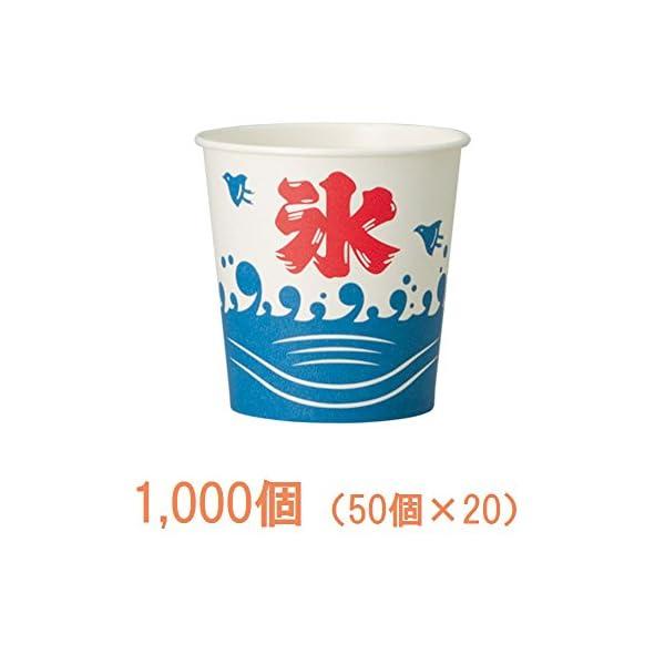 日本デキシー 業務用イベントカップ 13かき氷...の紹介画像2