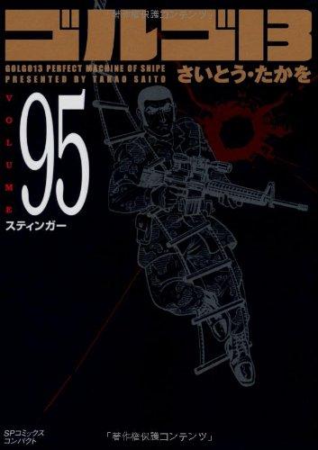 ゴルゴ13 (Volume95) スティンガー (SPコミックスコンパクト)の詳細を見る