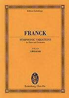 オイレンブルクスコア フランク 交響的変奏曲 (ピアノとオーケストラのための) (オイレンブルク・スコア)