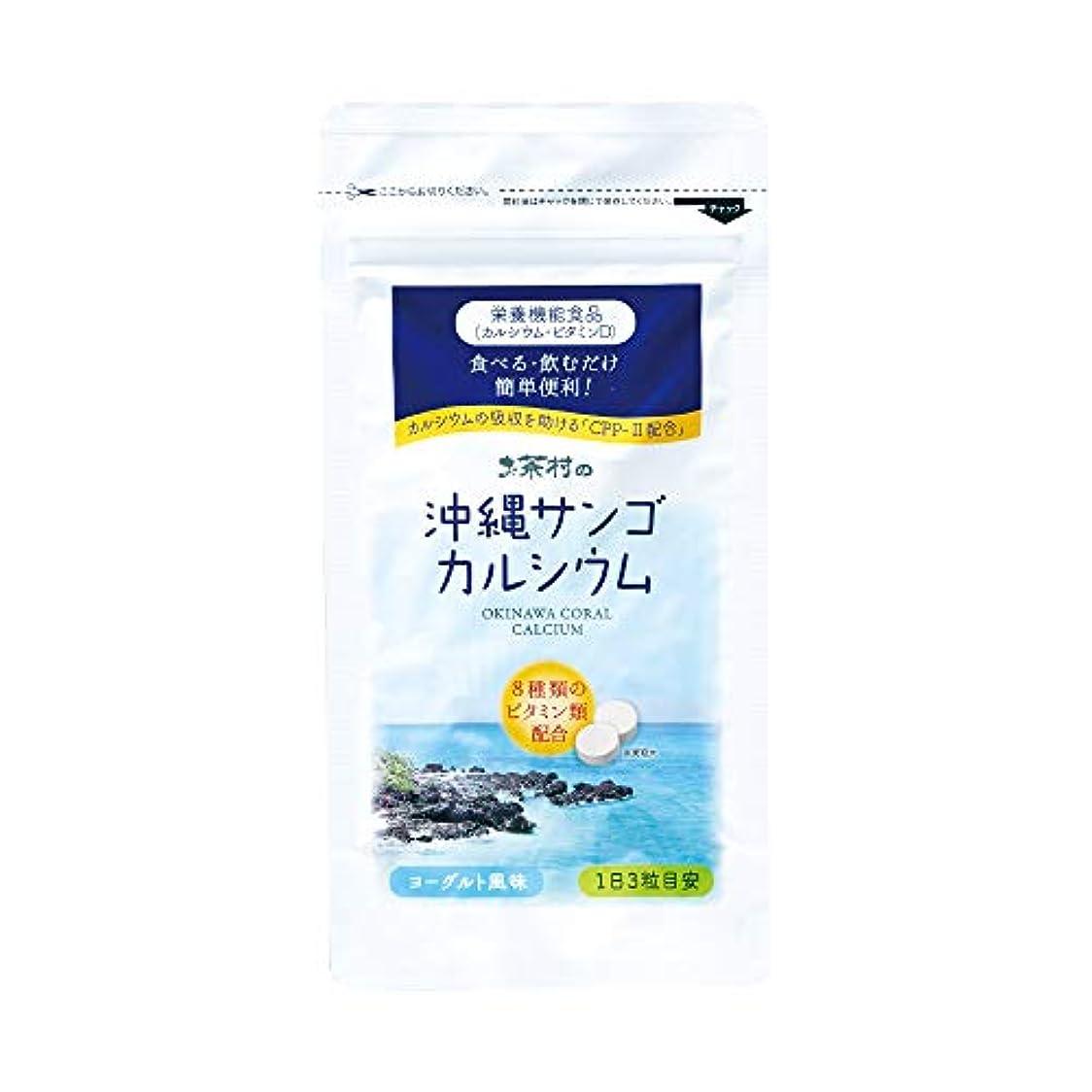 利用可能グラマーバラエティお茶村 沖縄 サンゴ カルシウム 93粒