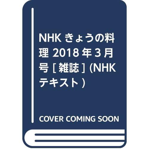 NHKきょうの料理 2018年3月号 [雑誌] (NHKテキスト)
