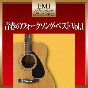 プレミアム・ツイン・ベスト 青春のフォークソング・ベストVol.1