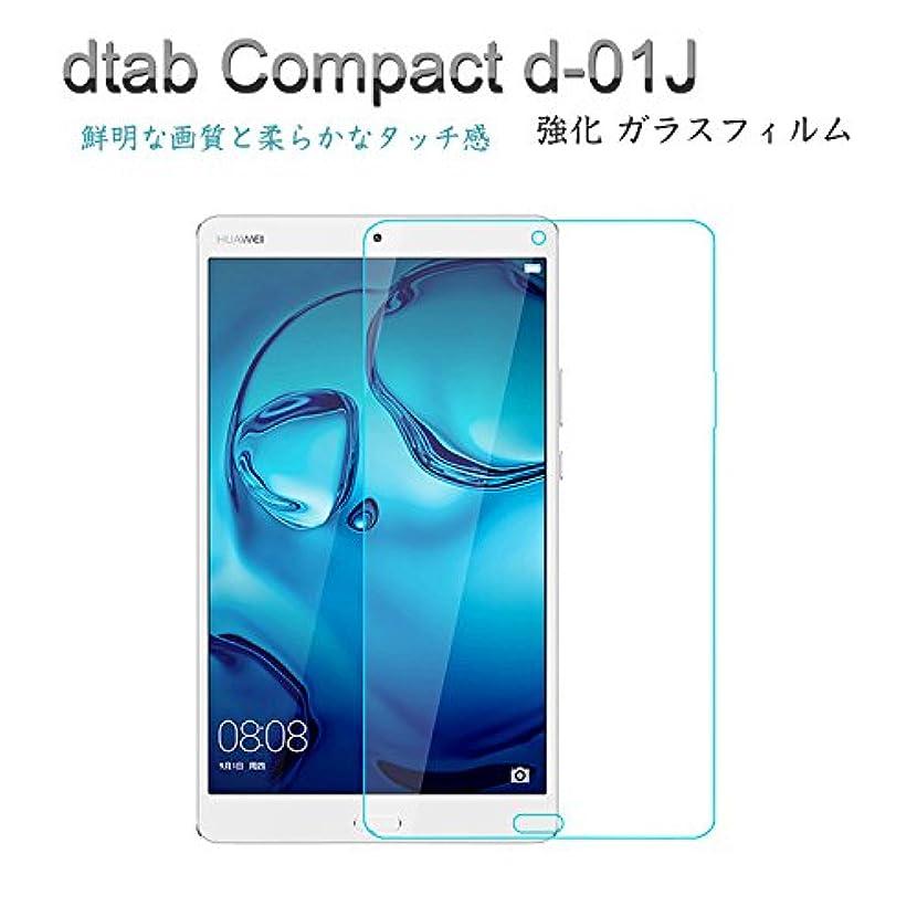 チョコレート代名詞粒子dtab Compact d-01J ガラスフィルム 強化ガラス 9H dタブ コンパクト d-01J 強化ガラスシート おすすめ おしゃれ docomo アンドロイド タブレット-1